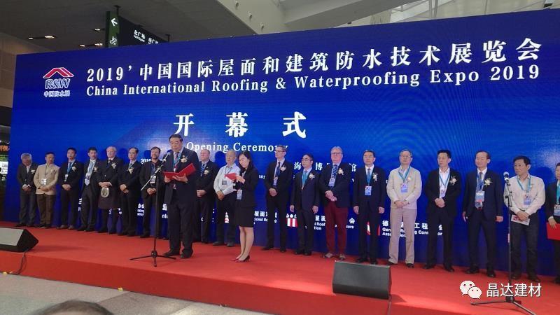 浙江晶达建材再次受邀,参加2019年中国国际屋面和建筑防水展