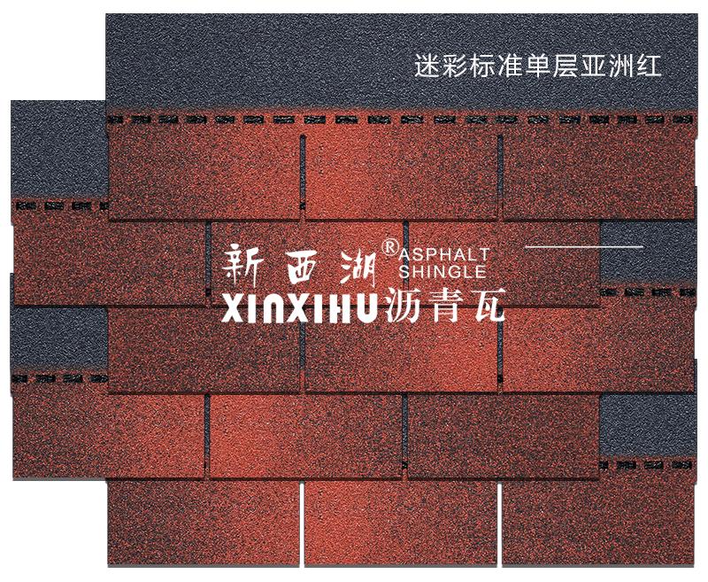迷彩单层亚洲红沥青瓦组合效果