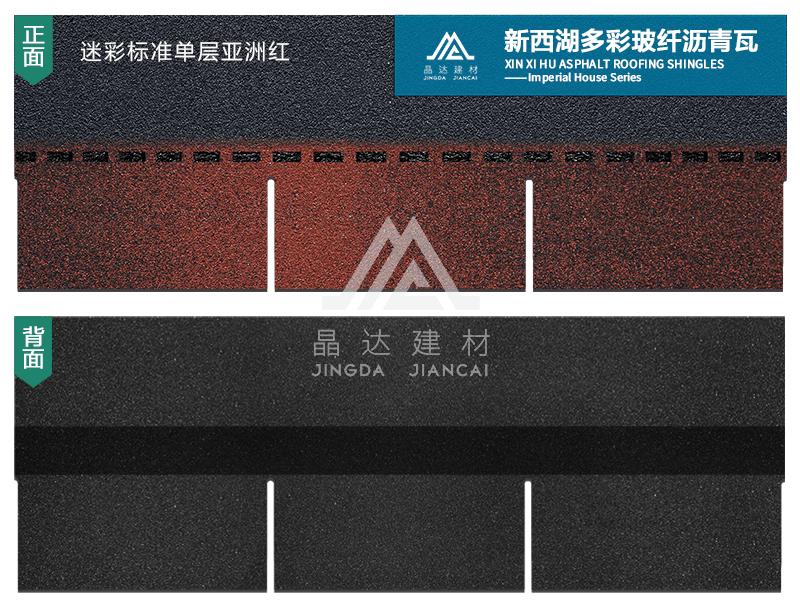 迷彩单层亚洲红沥青瓦实样