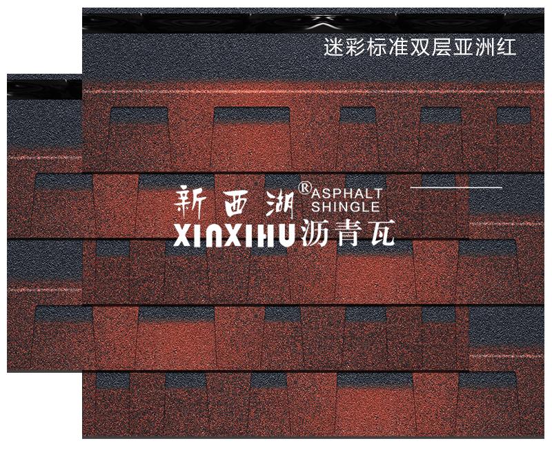 迷彩双层亚洲红沥青瓦组合效果