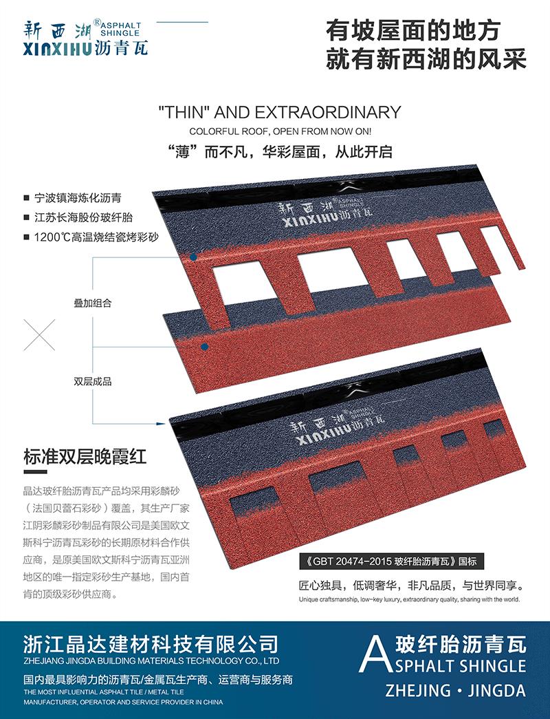 标准单层晚霞红沥青瓦分层解析
