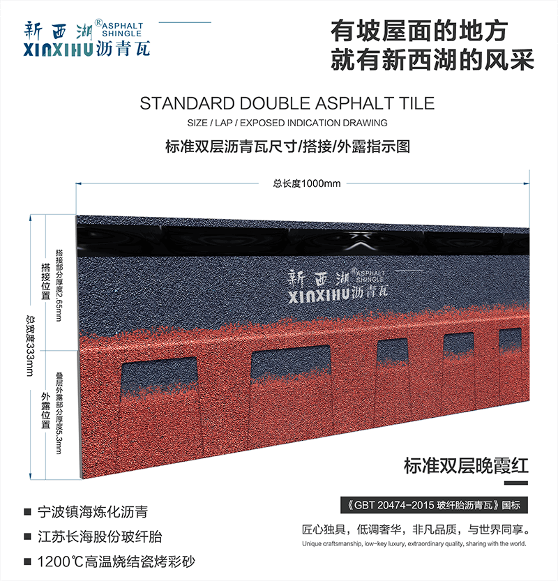 标准双层晚霞红沥青瓦尺寸详解
