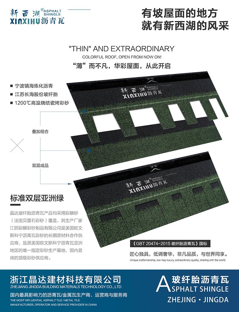 标准单层亚洲绿沥青瓦分层解析