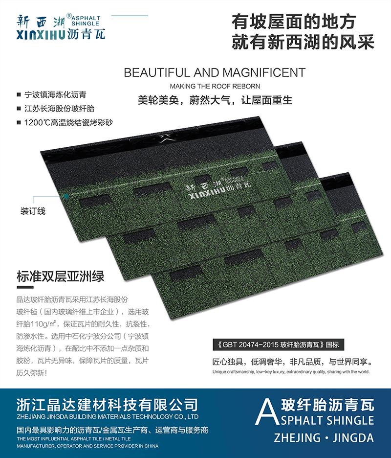 标准双层亚洲绿沥青瓦组合效果