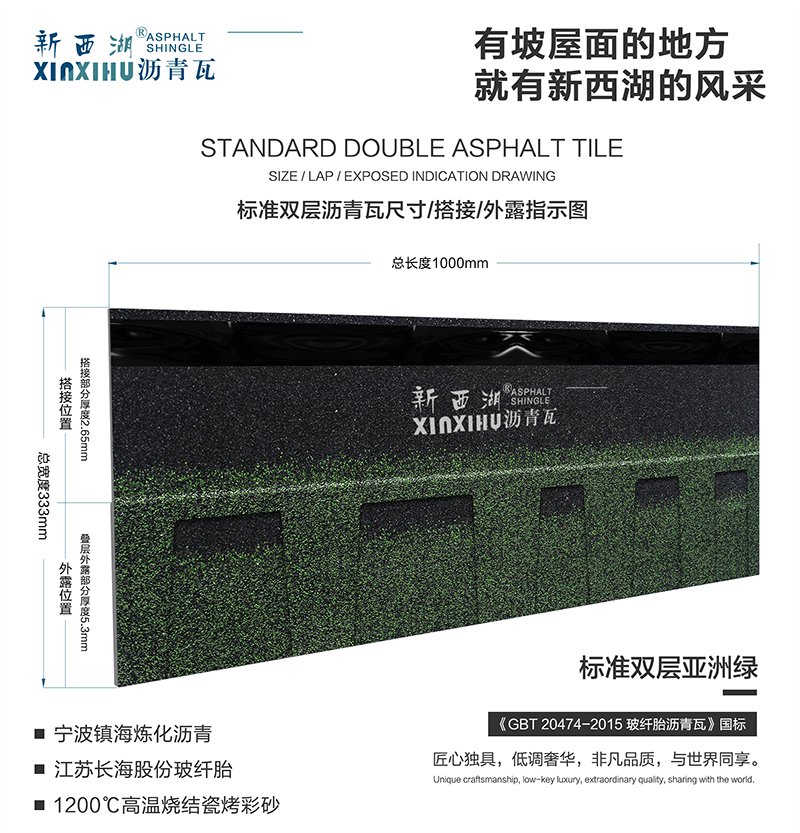 标准双层亚洲绿沥青瓦尺寸详解