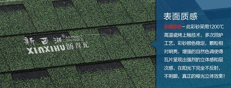 标准双层亚洲绿沥青瓦细节02
