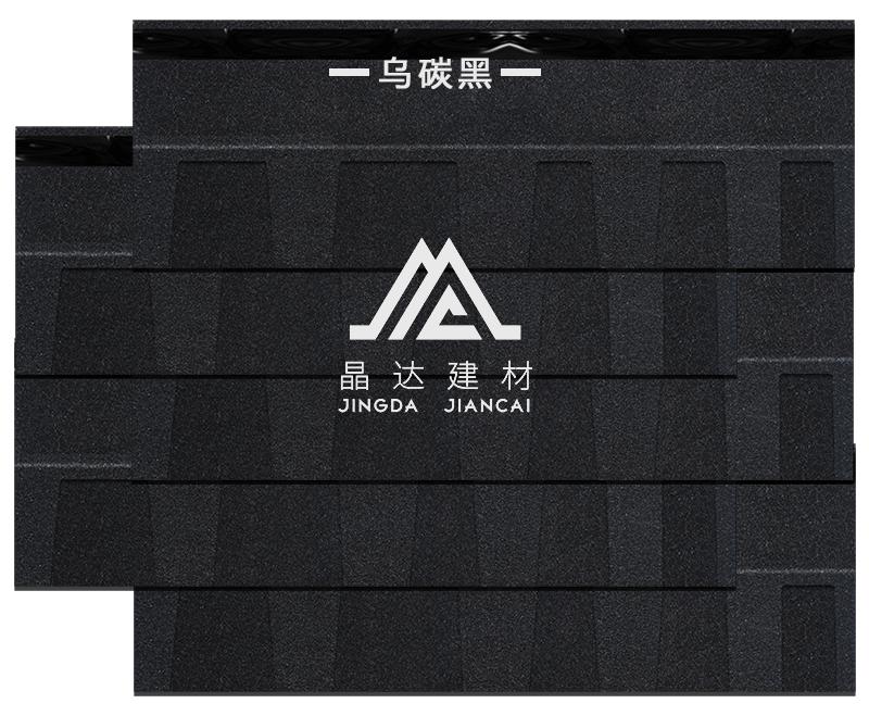 标准双层乌碳黑沥青瓦铺装效果
