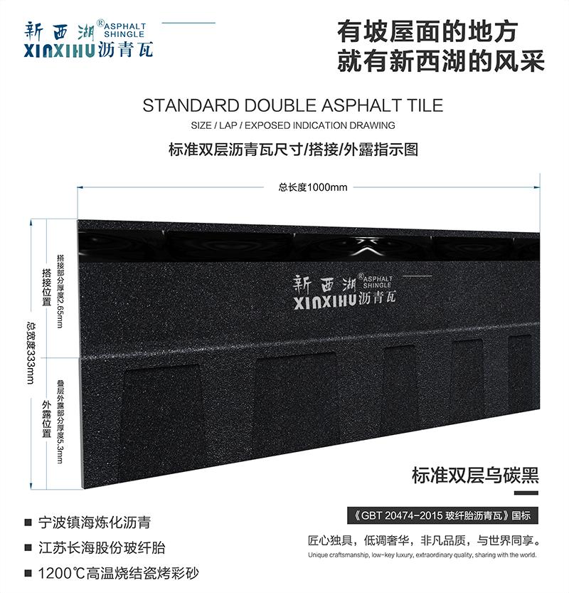 标准双层乌碳黑沥青瓦尺寸详解