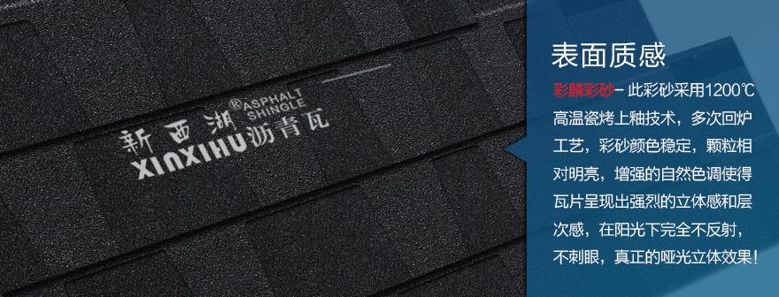 标准双层乌碳黑沥青瓦细节