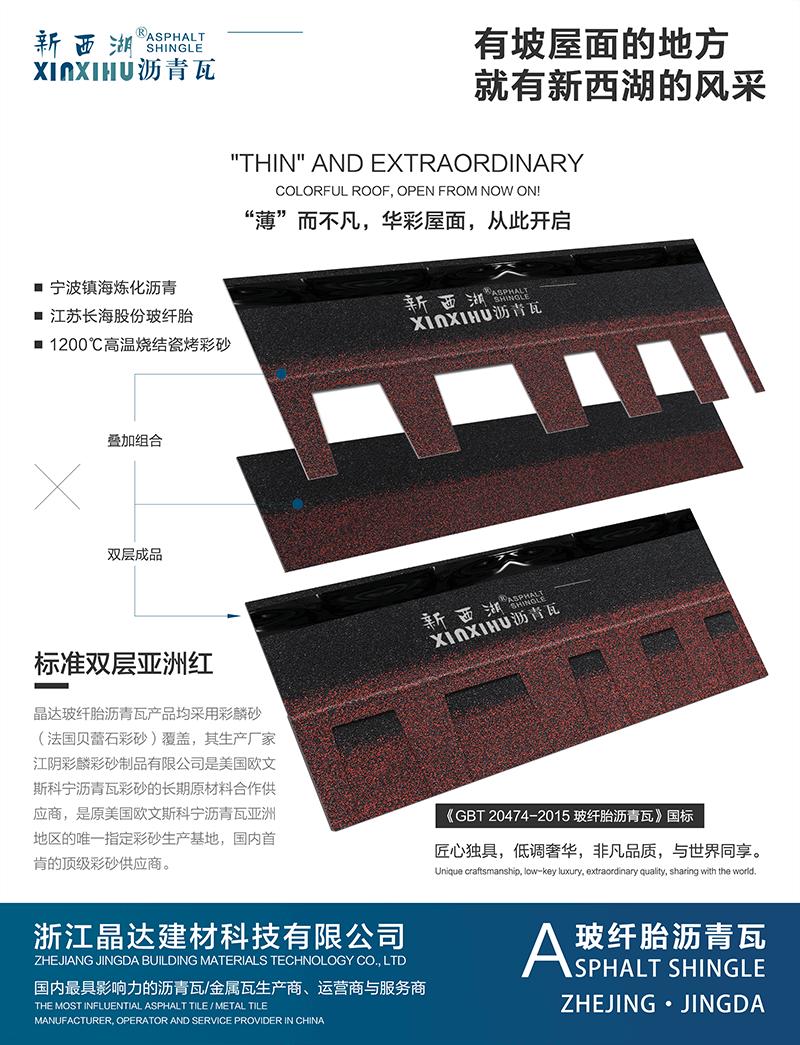 标准双层亚洲红沥青瓦分层解析