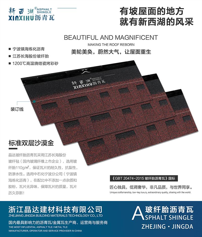 标准双层亚洲红沥青瓦组合效果