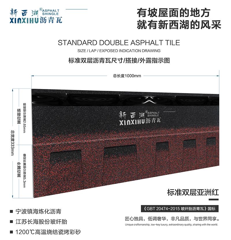 标准双层亚洲红沥青瓦尺寸详解