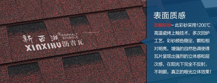 标准双层亚洲红沥青瓦细节02