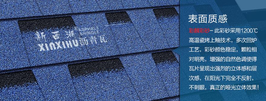 标准双层宝石蓝沥青瓦细节02