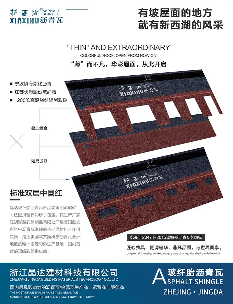 标准双层中国红沥青瓦分层解析