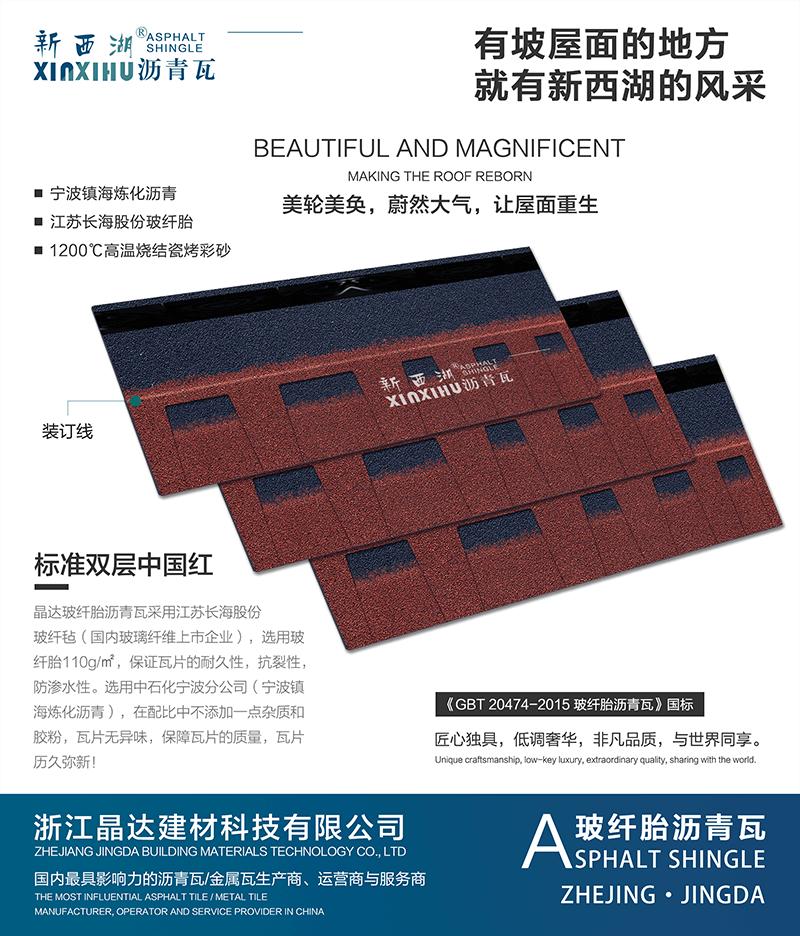 标准双层中国红沥青瓦组合效果