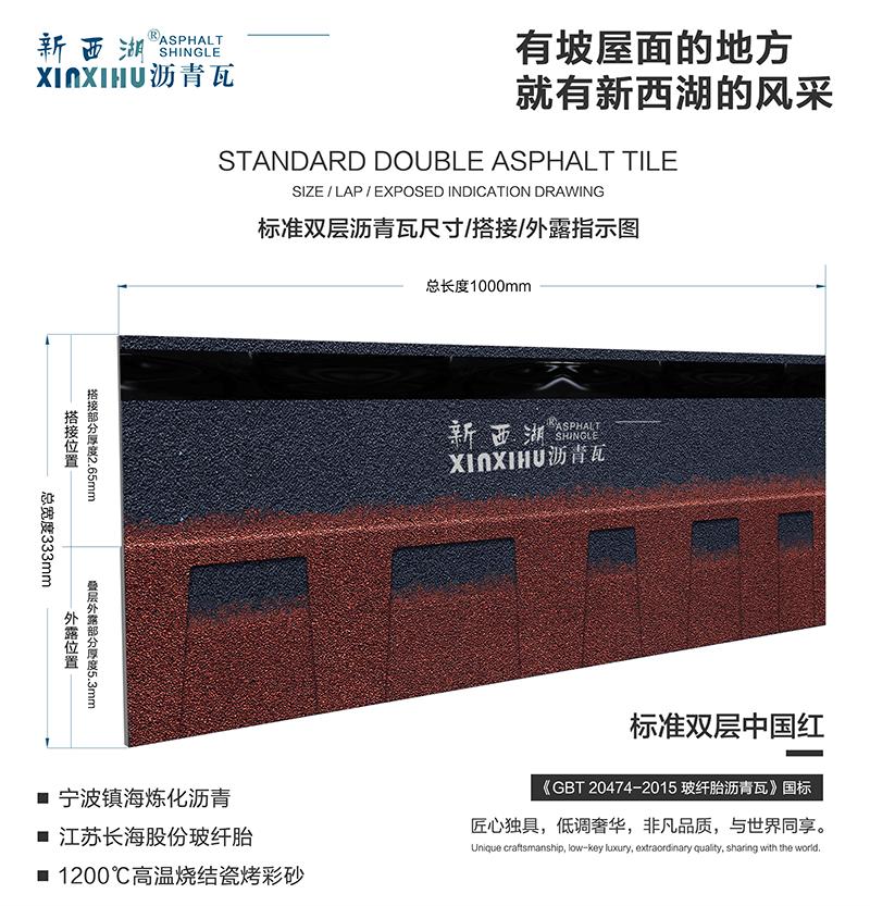 标准双层中国红沥青瓦尺寸解析