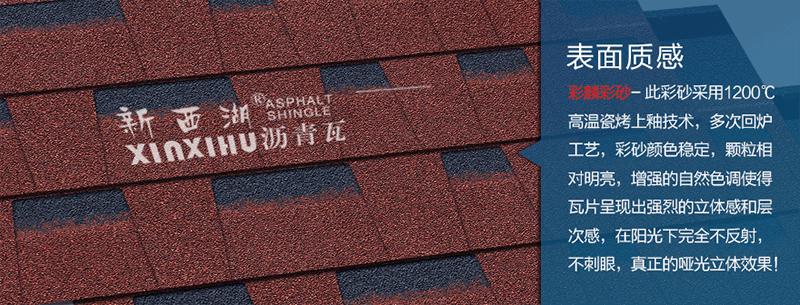 标准双层中国红沥青瓦细节02