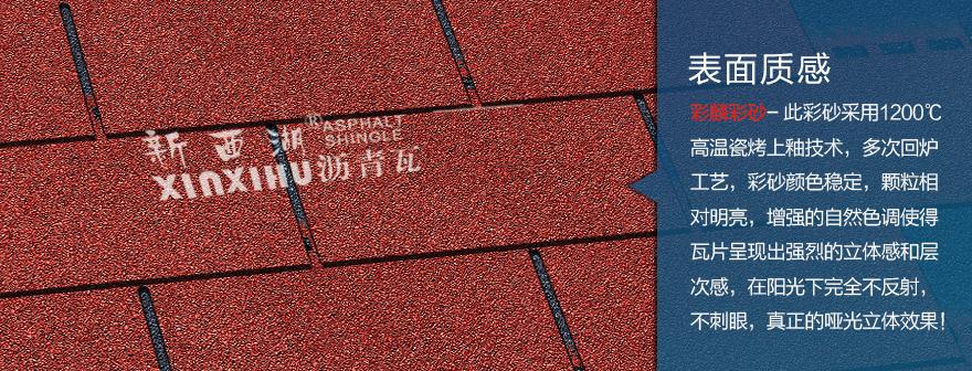 标准单层晚霞红沥青瓦细节02