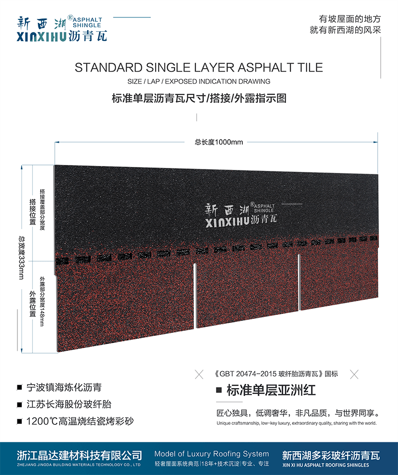 标准单层亚洲红沥青瓦尺寸详解