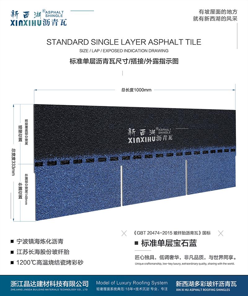 标准单层宝石蓝沥青瓦尺寸详解