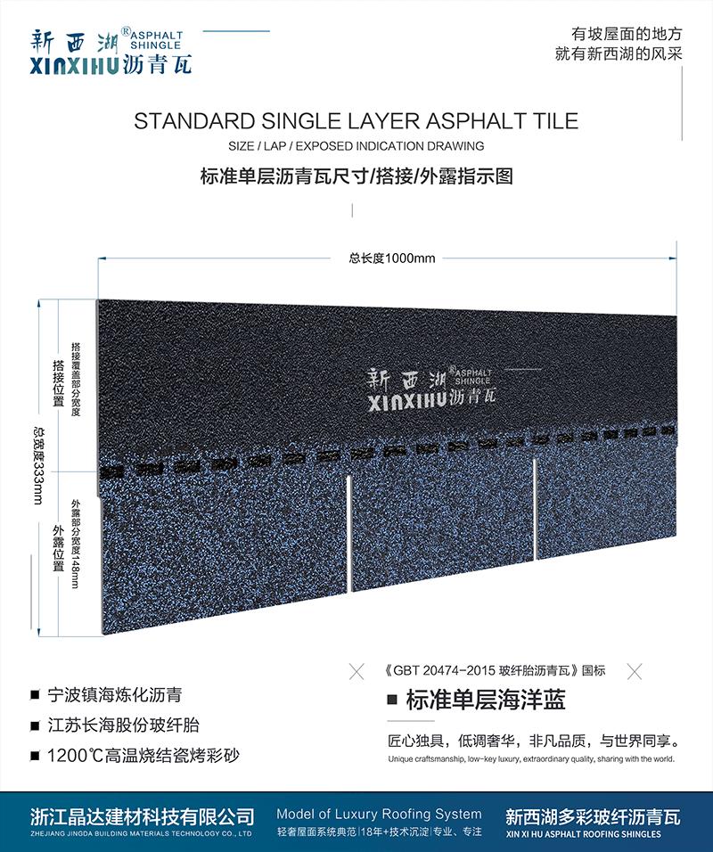标准单层海洋蓝沥青瓦尺寸详解