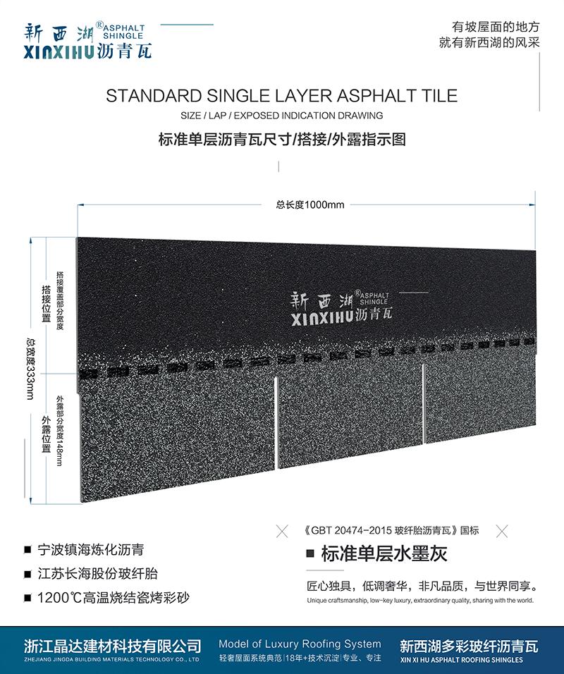 标准单层水墨灰沥青瓦尺寸详解