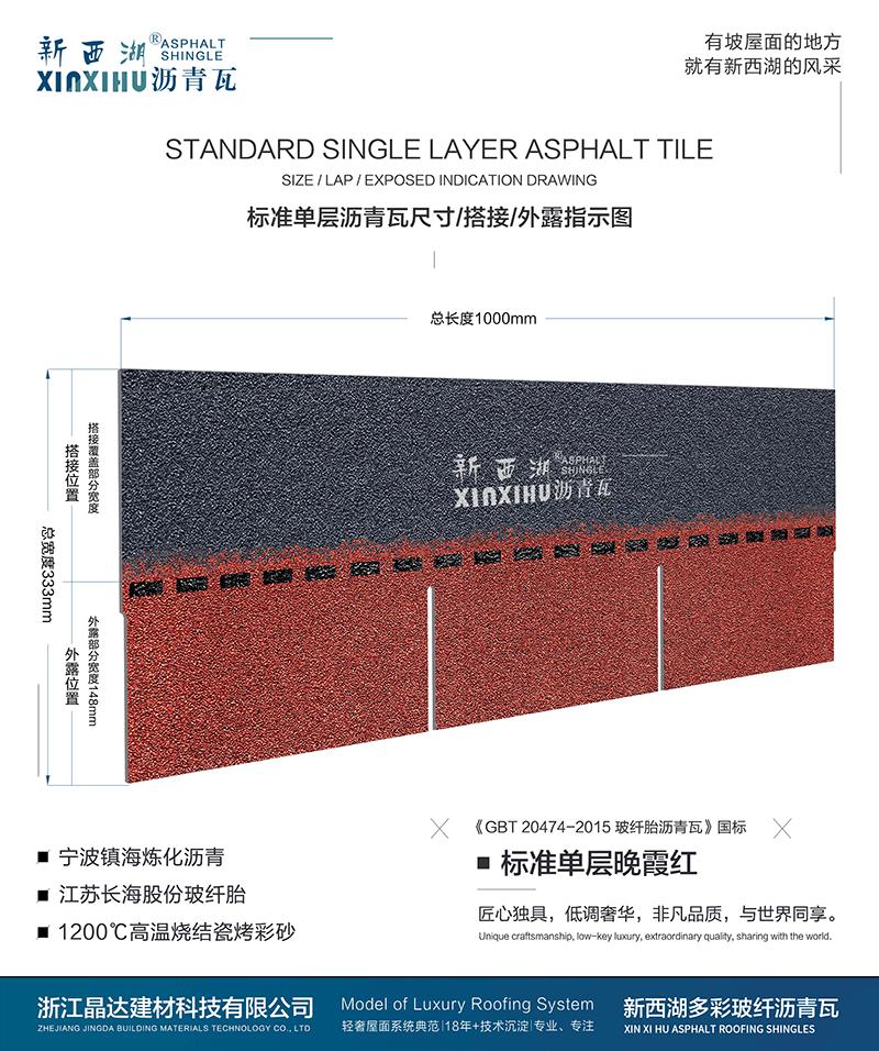 标准单层晚霞红沥青瓦尺寸详解