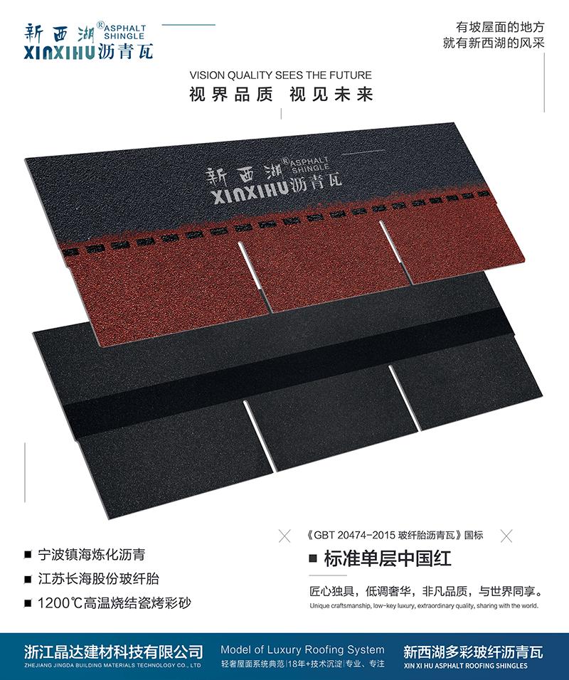 标准单层中国红实样