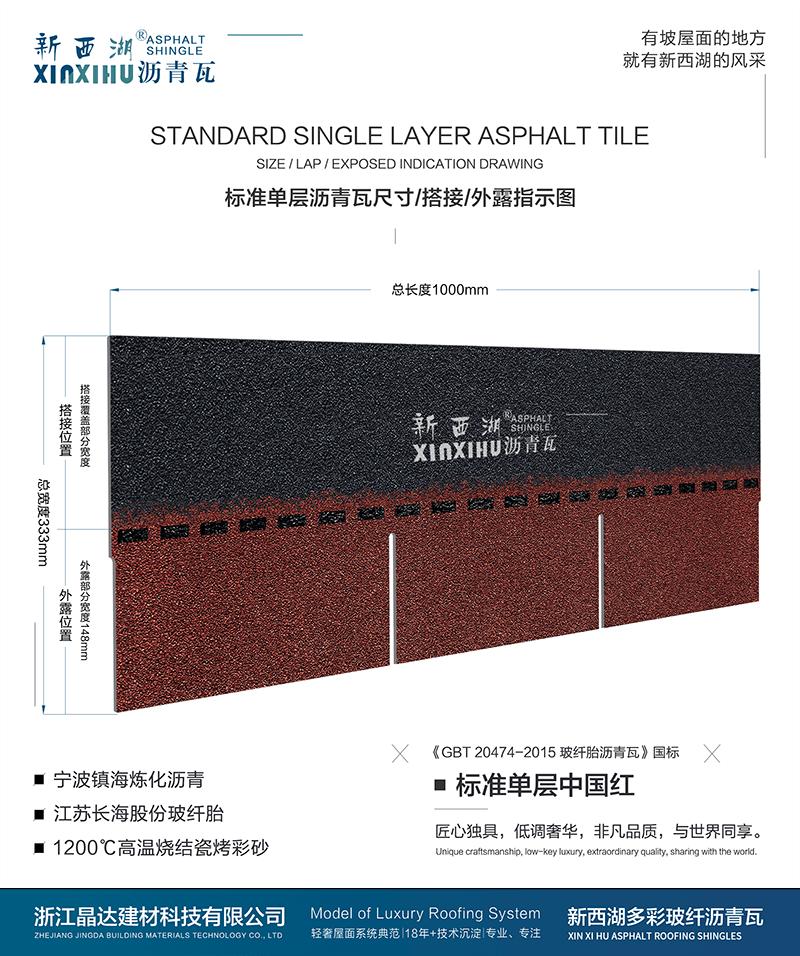 标准单层中国红沥青瓦尺寸详解