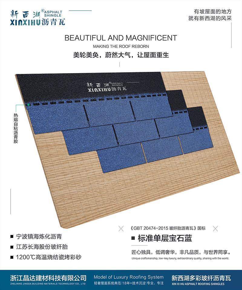 标准单层宝石蓝沥青瓦组合效果