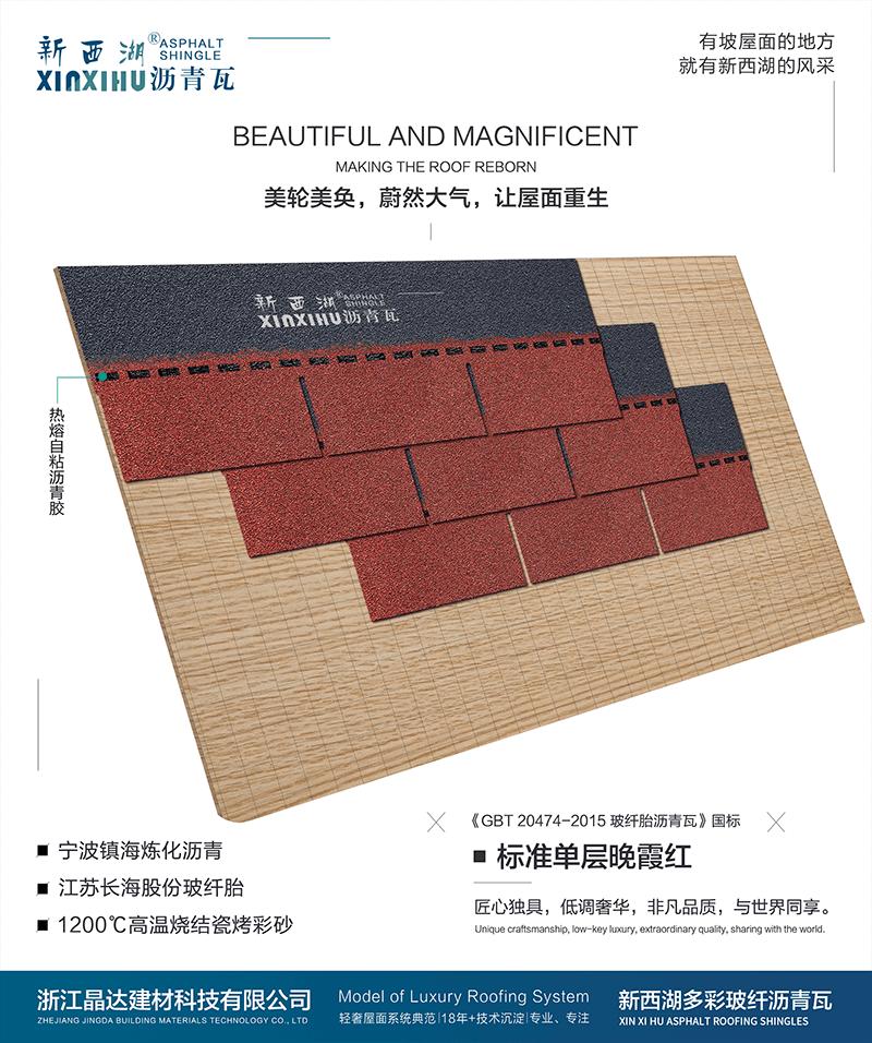 标准单层晚霞红沥青瓦组合效果