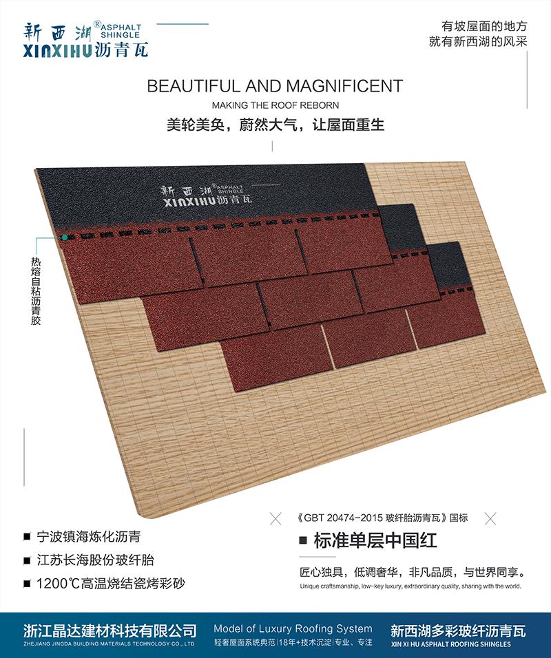 标准单层中国红沥青瓦组合效果