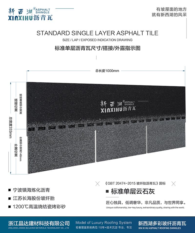 标准单层云石灰沥青瓦尺寸详解
