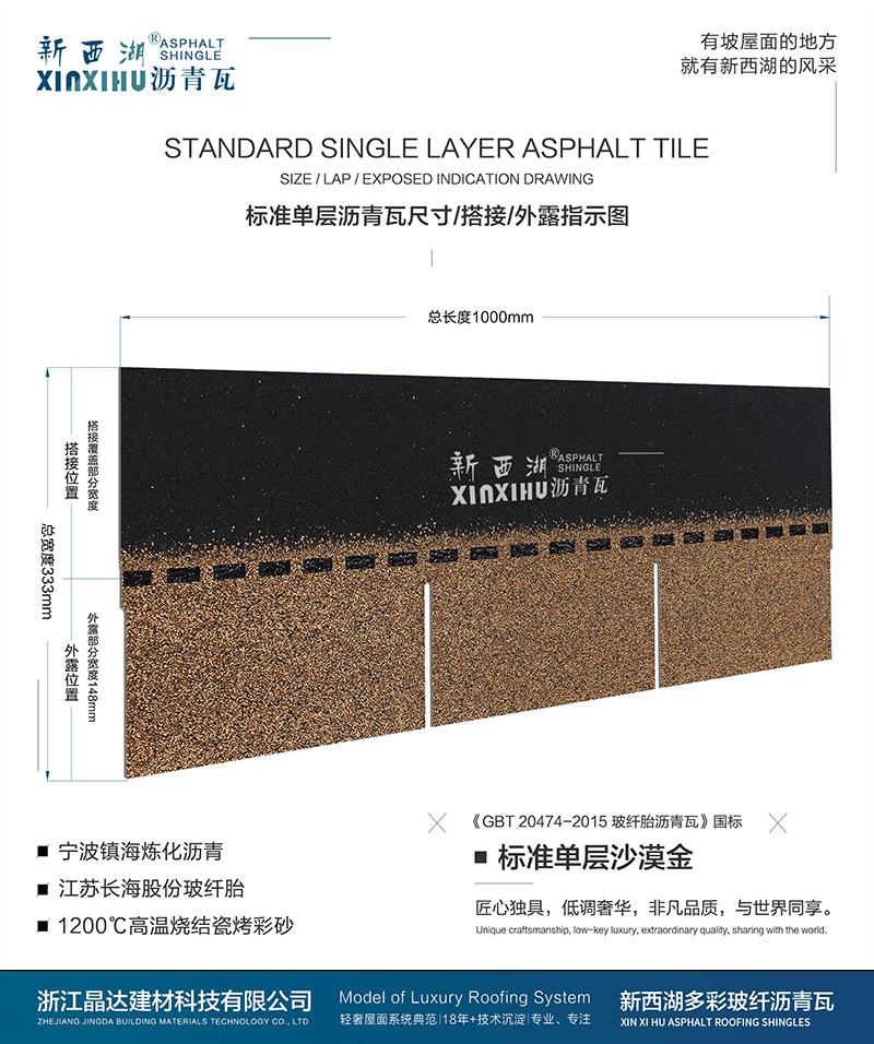 标准单层沙漠金沥青瓦尺寸详解