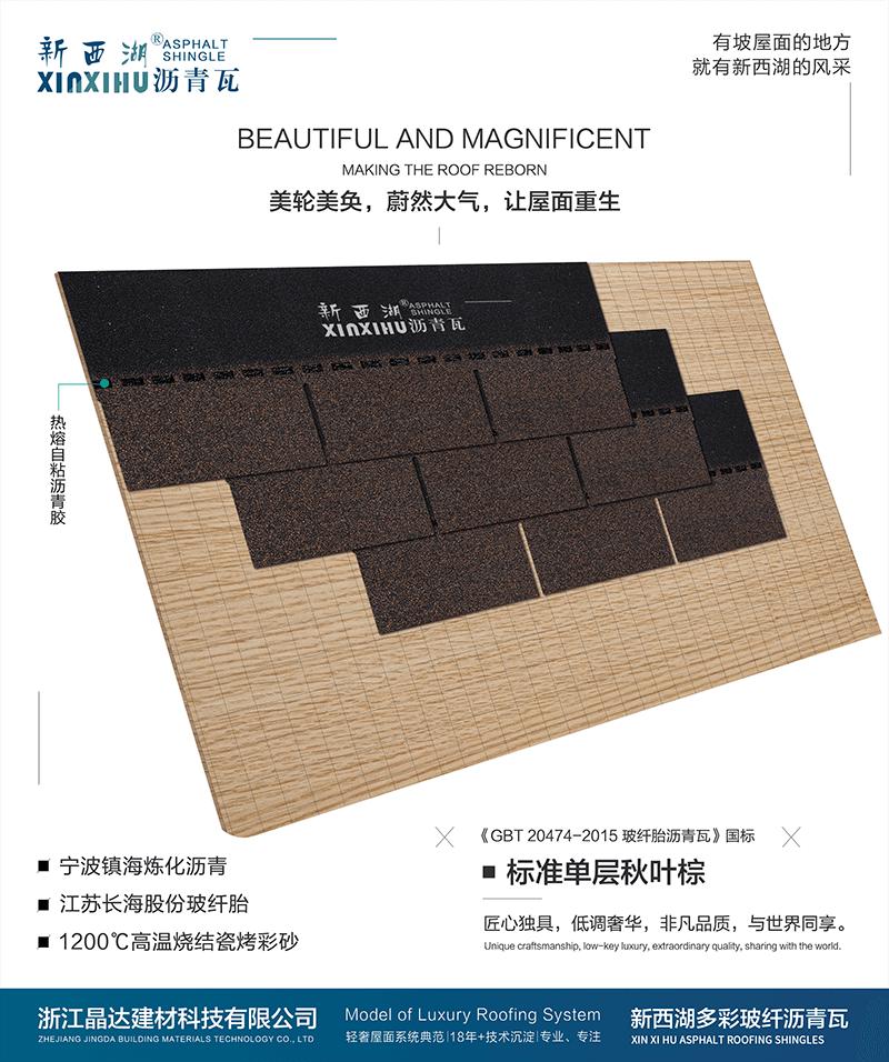 标准单层秋叶棕沥青瓦组合效果
