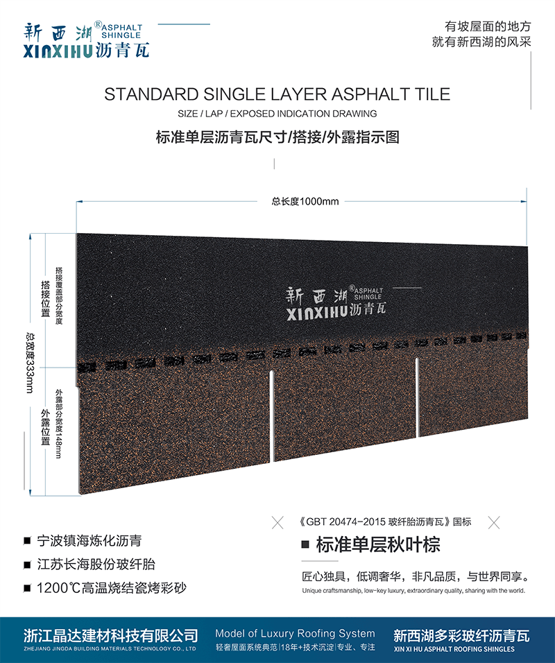 标准单层秋叶棕沥青瓦尺寸详解