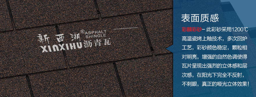 标准单层秋叶棕沥青瓦细节02