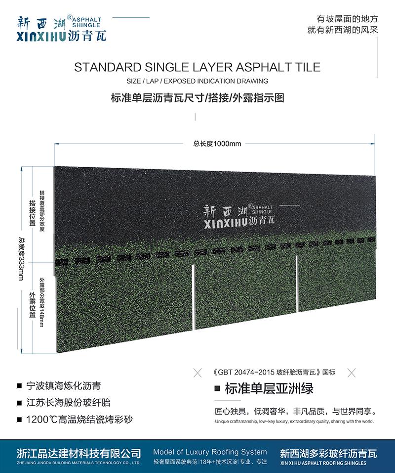 标准单层亚洲绿沥青瓦尺寸详解