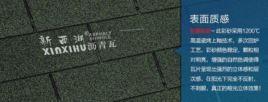 标准单层亚洲绿沥青瓦细节02