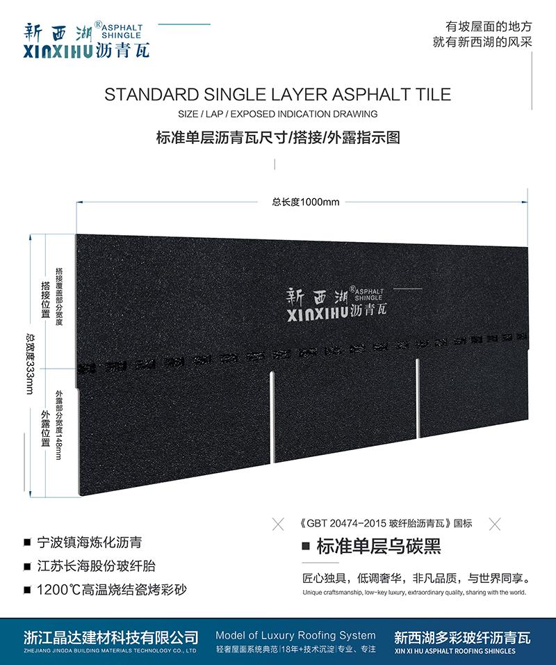 标准单层乌碳黑沥青瓦尺寸详解