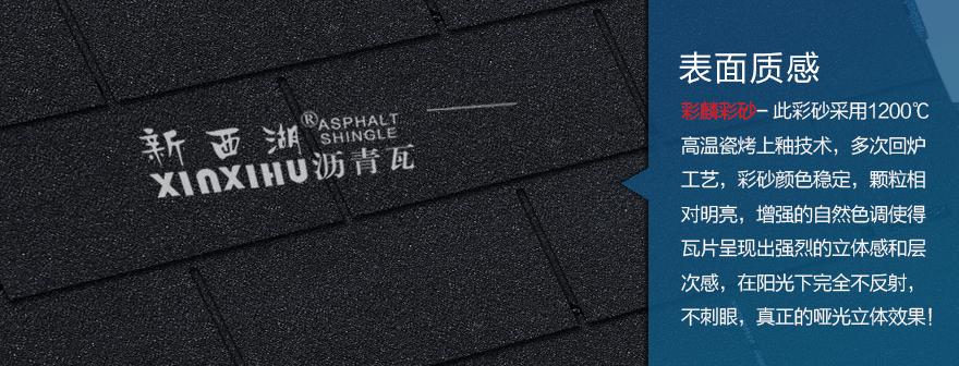 标准单层乌碳黑沥青瓦细节02