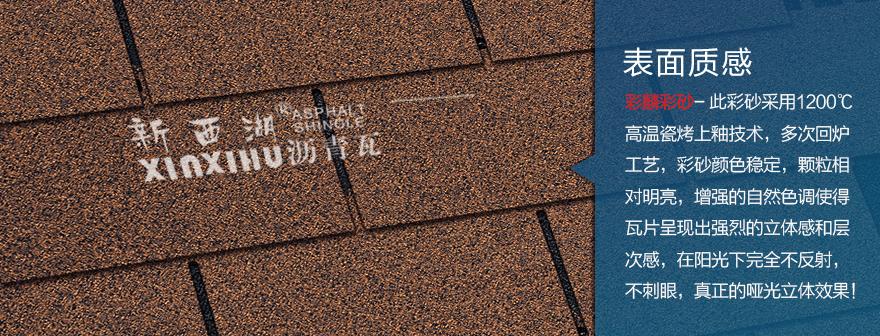 标准单层枯树棕沥青瓦细节02