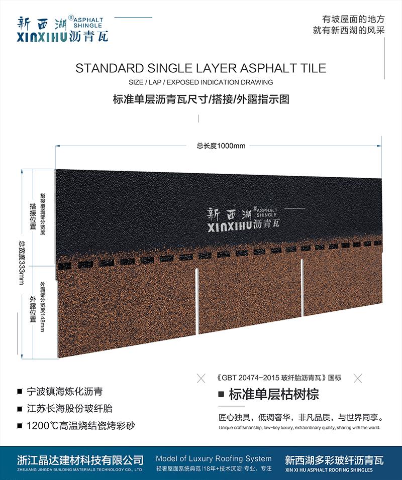标准单层枯树棕沥青瓦尺寸详解