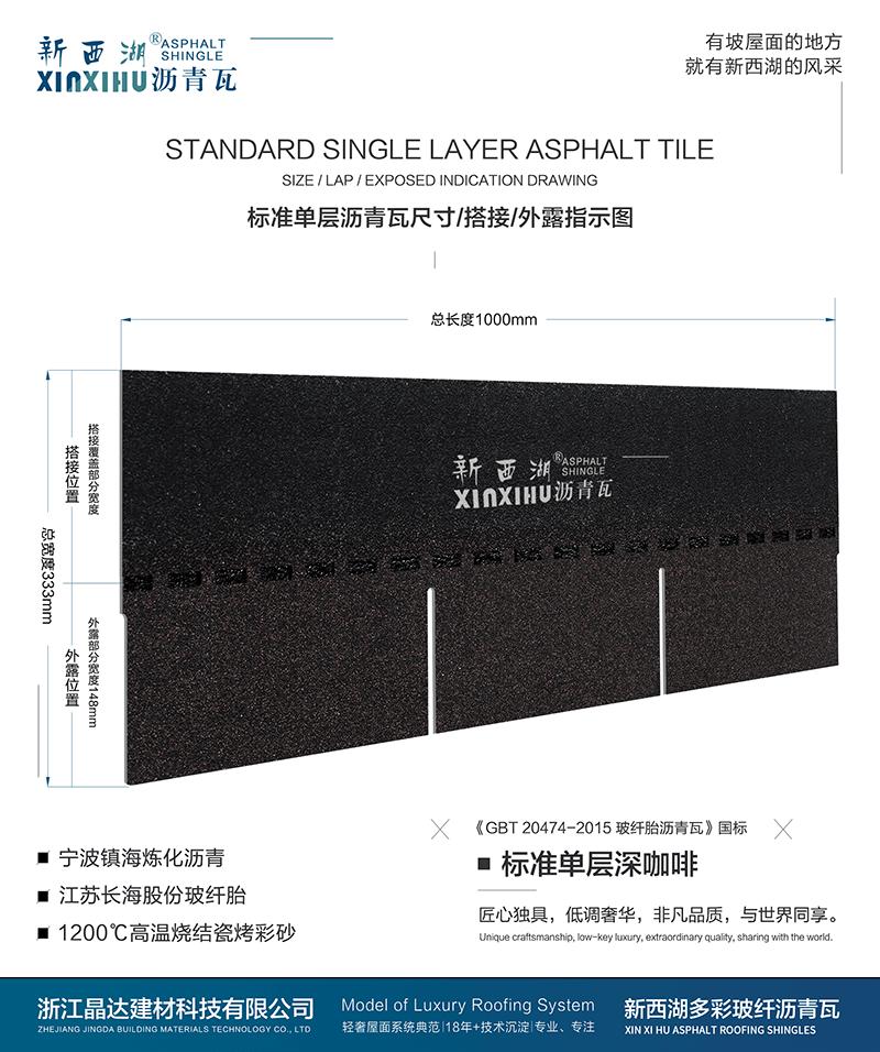 标准单层深咖啡沥青瓦尺寸详解