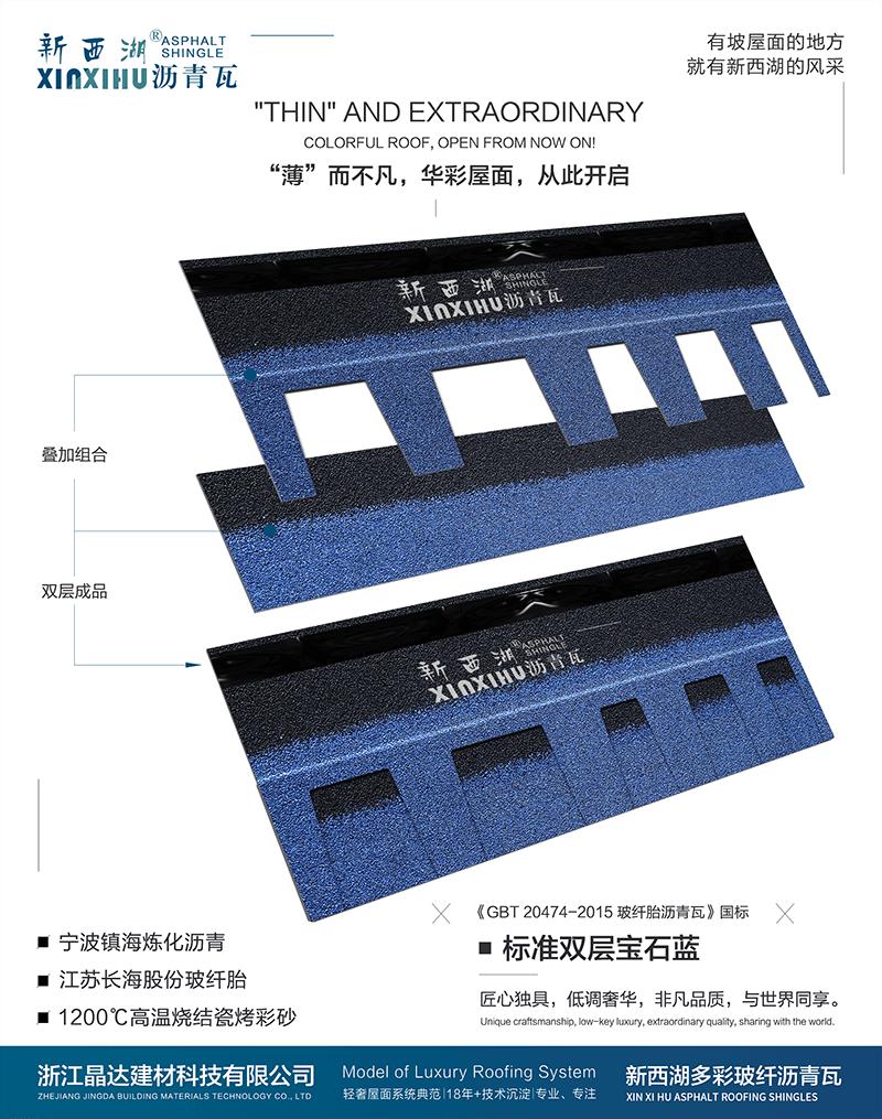 标准双层宝石蓝沥青瓦分层解析