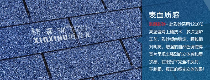 标准单层宝石蓝沥青瓦细节02