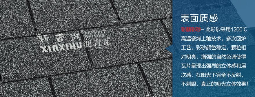 标准单层水墨灰沥青瓦细节02
