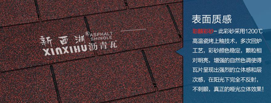 标准单层亚洲红沥青瓦细节02