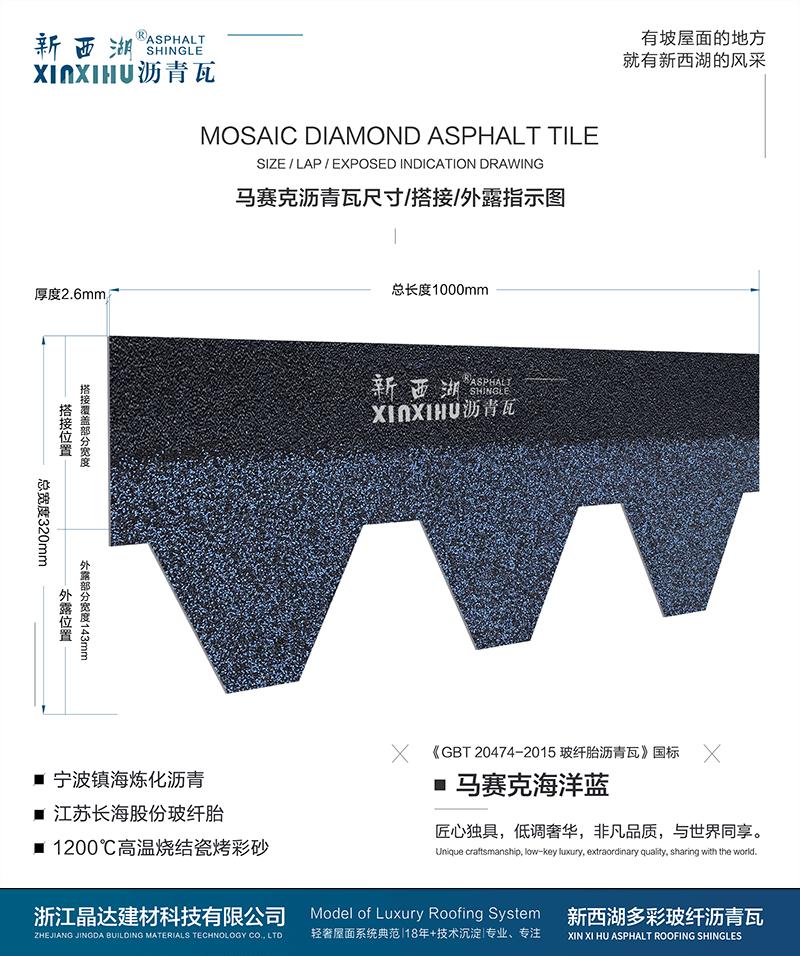 马塞克海洋蓝沥青瓦尺寸详解